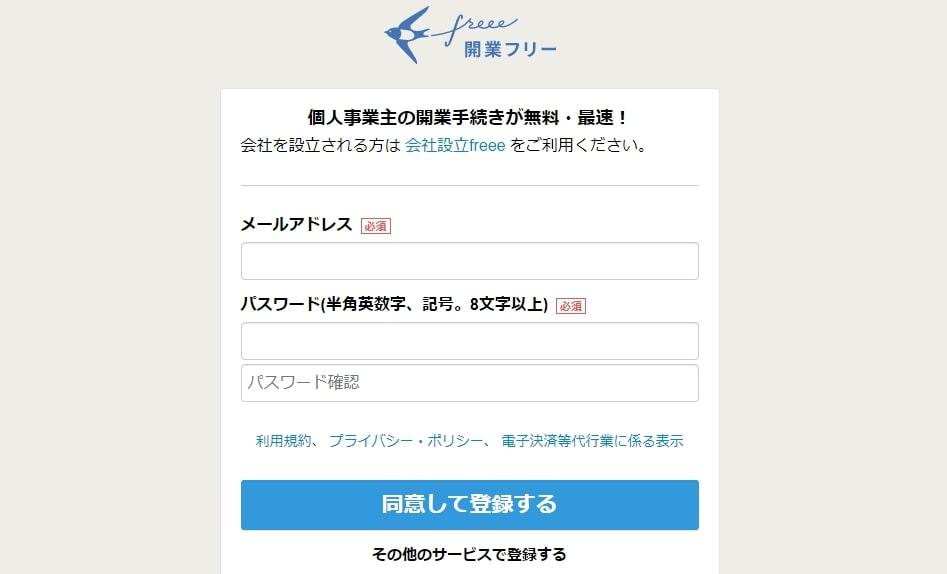 メールアドレス・パスワードを登録する