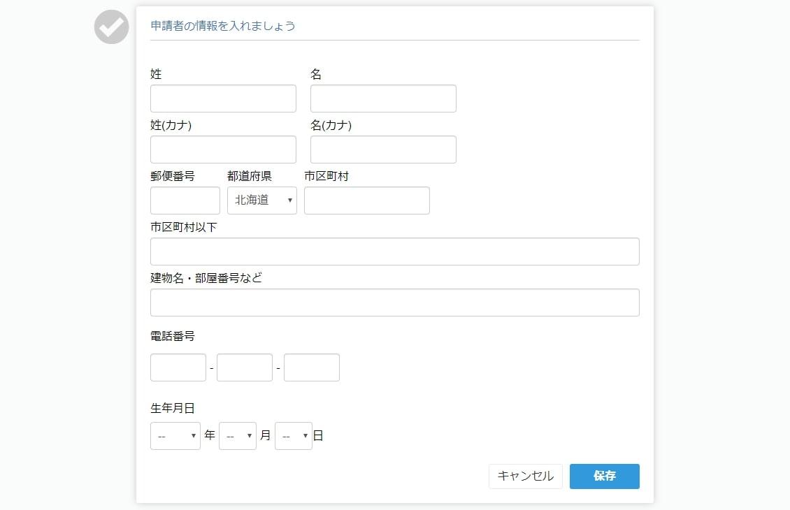 必要項目の入力②:申請者情報の入力