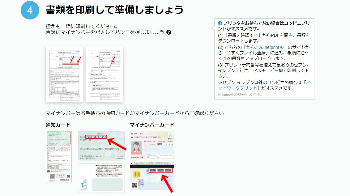 提出方法の選択④:書類の印刷・提出準備