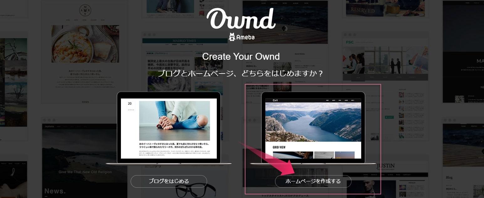 ブログ or ホームページ