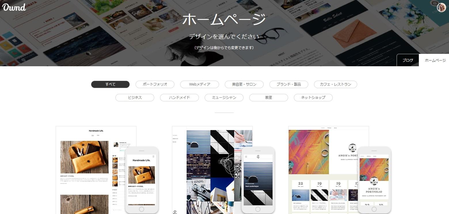 ホームページデザインの選択