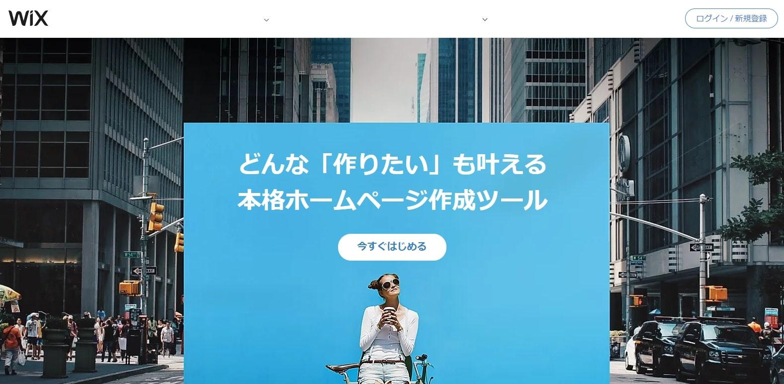 WixTOPページ