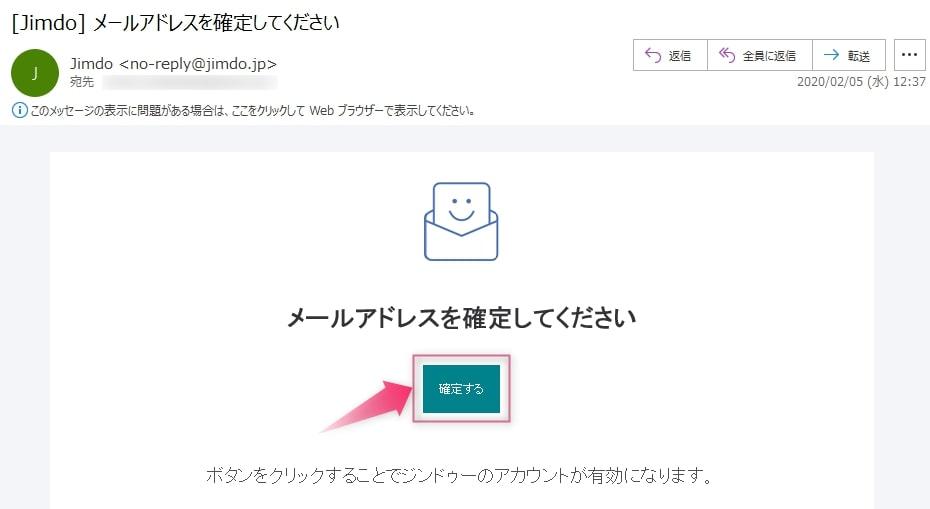 登録アドレスに確認メールが届くので「確定する」ボタンをクリック