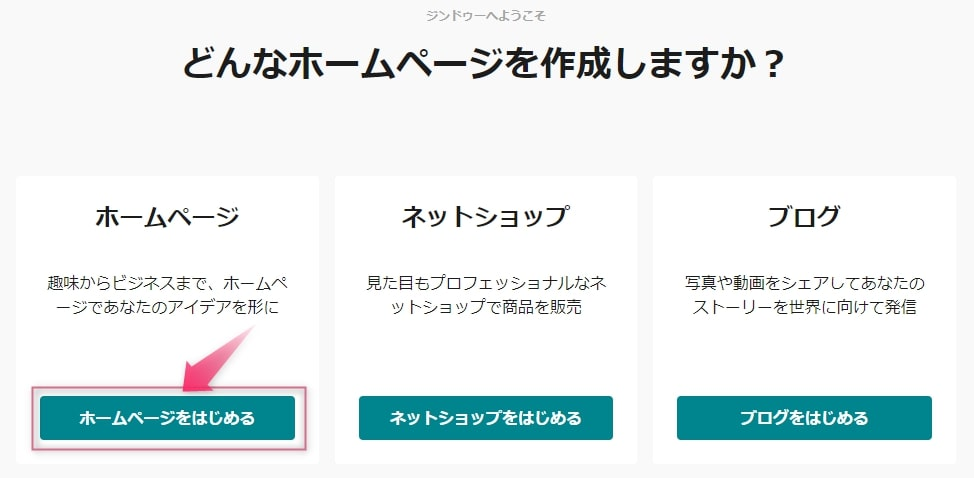 「ホームページをはじめる」を選択