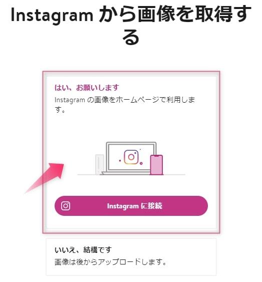 Instagramに接続