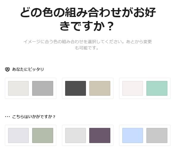色の組み合わせを選ぶ