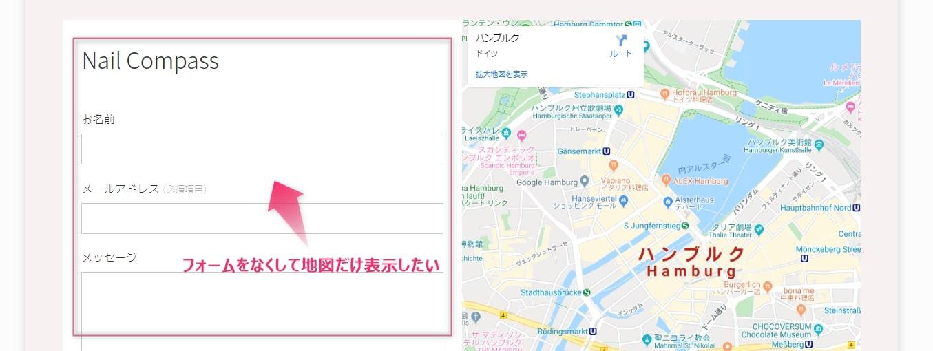 問い合わせフォームをなくして地図だけ表示したい