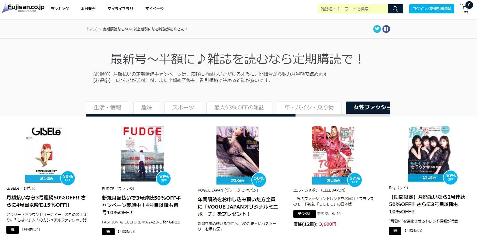 雑誌の定期購読ならFujisan.co.jp