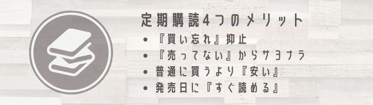 【ネイル雑誌の定期購読】4つのメリット
