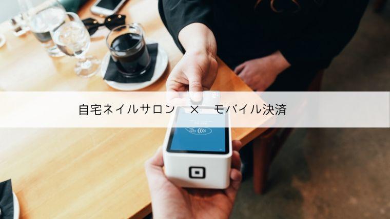 自宅ネイルサロンでクレジットカード払いを可能にする決済サービス