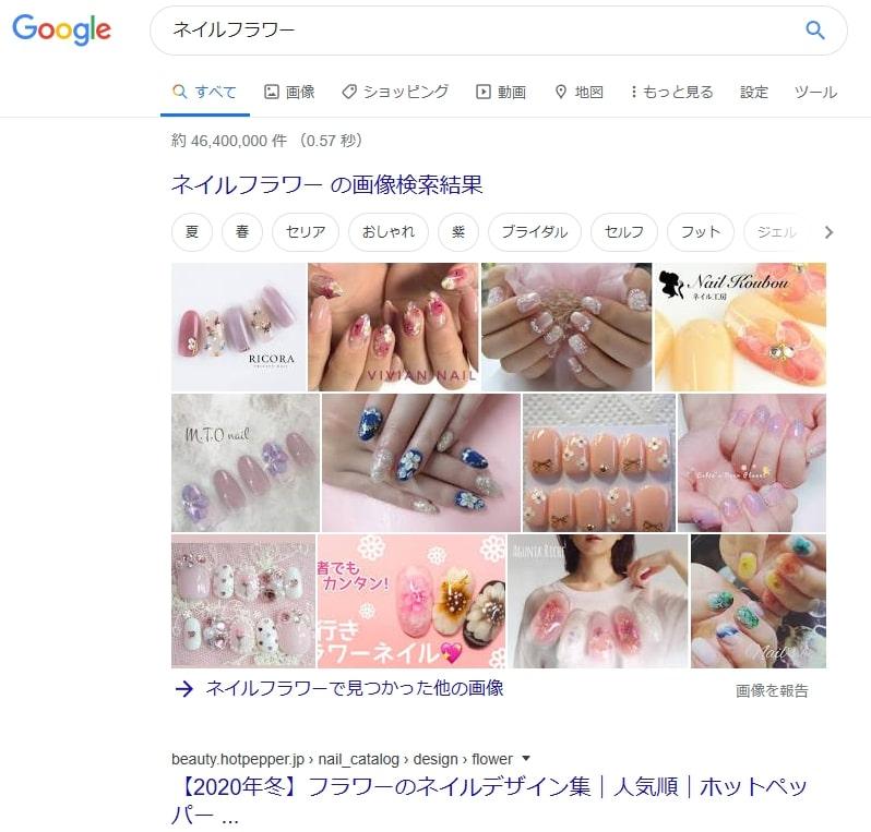 「ネイルフラワー」の検索結果