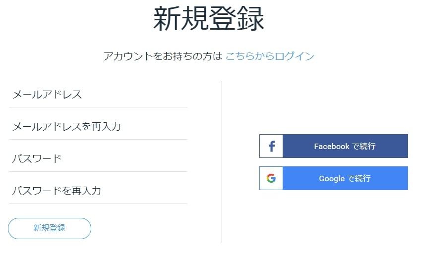 「メールアドレス」「Facebookアカウント」「Googleアカウント」いずれかで会員登録