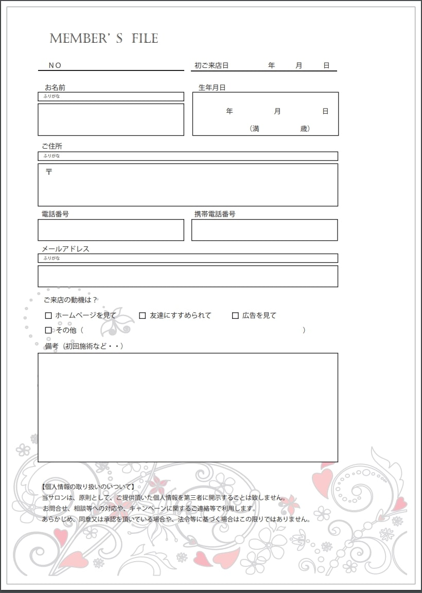 【ネイルカルテ】無料DLサイトまとめ!同意書や注意事項も利用可能