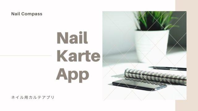 【スマホ・タブレット向け】ネイルサロン用カルテアプリまとめ