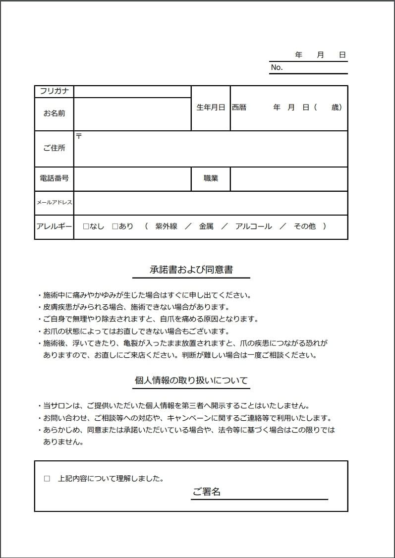 顧客カード(縦)