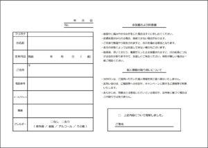 顧客カード(横)