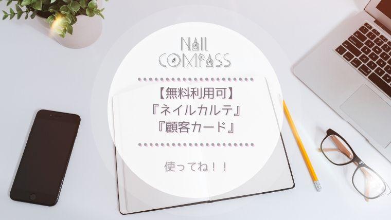 【無料利用可!】自宅ネイルサロン向けオリジナルカルテ・顧客カード
