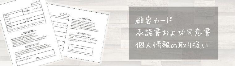 顧客カード(承諾書・同意書・個人情報の取り扱い)