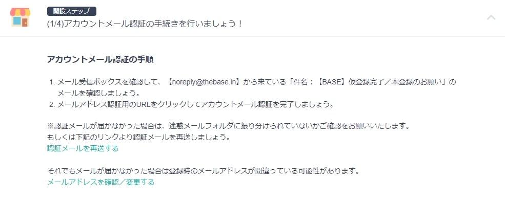 BASE(ベイス)アカウントメール認証画面