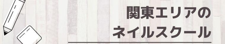 関東エリアのネイルスクール