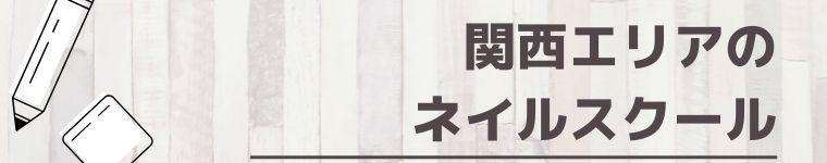 関西エリアのネイルスクール