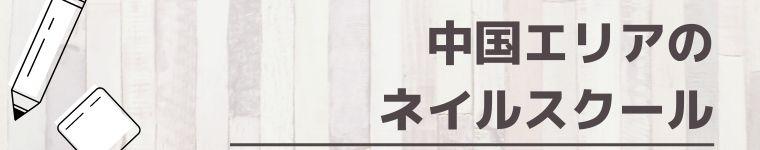 中国エリアのネイルスクール