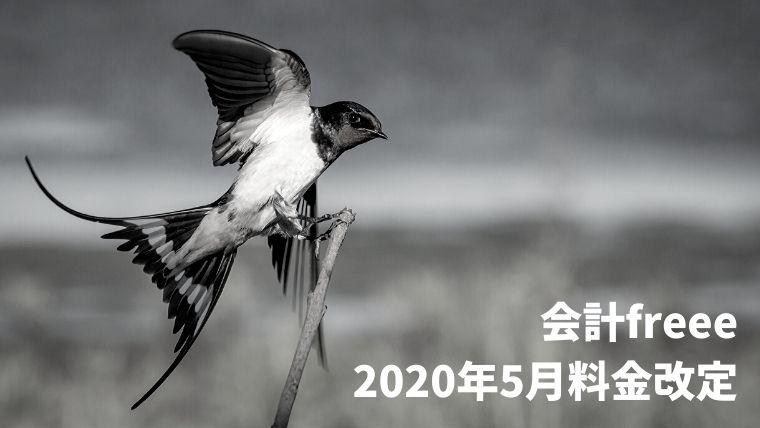 【2020年5月】会計freee個人事業主プランの料金変更(価格アップ)
