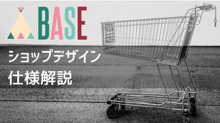 【初心者向け】BASE(ベイス)のネットショップデザインを解説