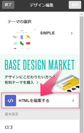オリジナルカスタマイズ②HTML編集