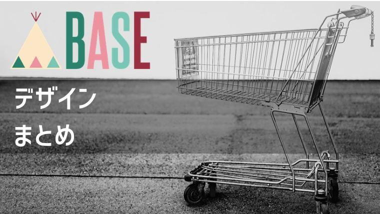 BASE(ベイス)のショップデザインまとめ