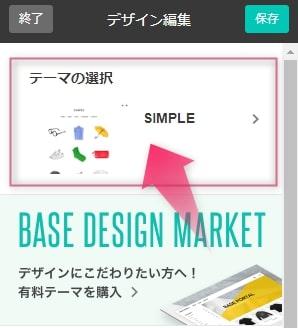 BASE無料テーマ変更方法②『テーマの選択』をクリック