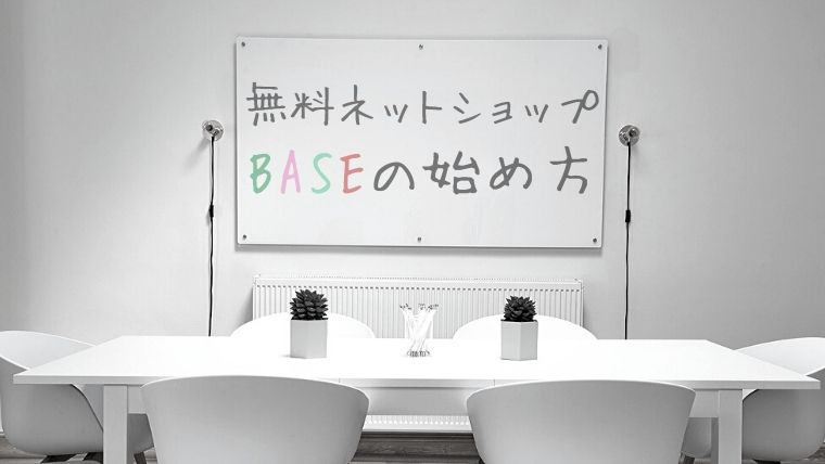 【画像付き】無料ネットショップ作成サービスBASE(ベイス)の始め方を解説