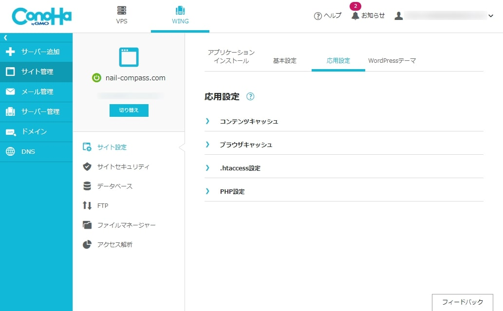 conoha WINGの管理画面