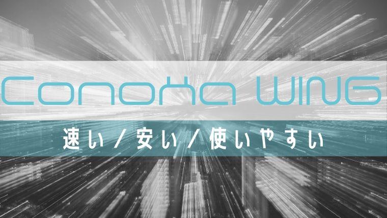 おすすめレンタルサーバー:conoha WING